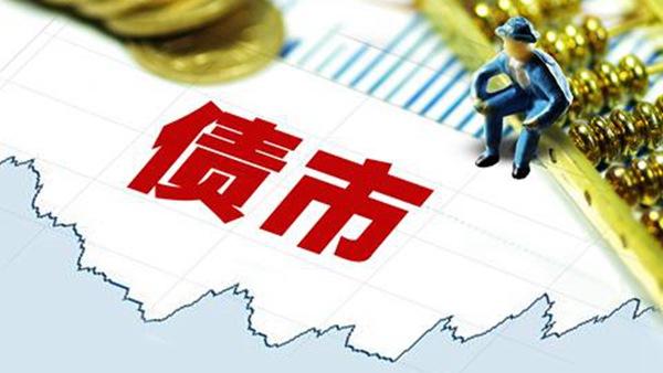 明明:债市或将延续博弈和震荡
