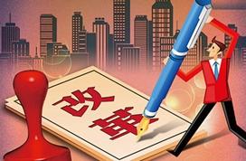 阎庆民:推进金融供给侧结构性改革的四个重点
