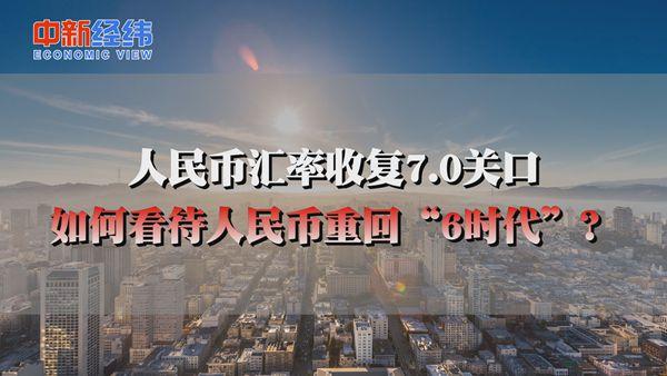 谭雅玲:审慎判断人民币走势预期