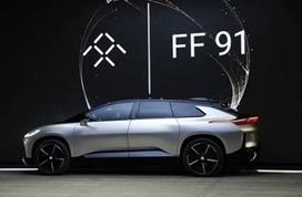恒大助力FF加速落地中国 高层透露FF91已整车组装