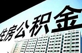 刘俏:建议启动存量时代的公积金制度改革,将农民工等纳入