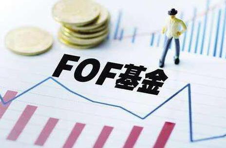 FOF绝对收益实现要多久?机构表示起码六个月