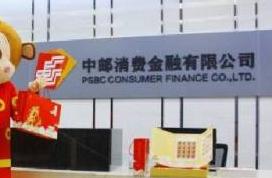 空缺半年后中邮消费金融将迎新帅 余红永拟接任总经理职务