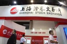 前三季度沪市公司营收20.67万亿元 新上市公司约180余家