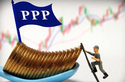 财政部王毅:不具备条件的PPP项目未来将被清理出库