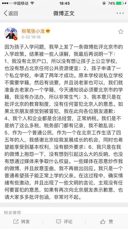 下午18时18分,张小龙在个人微博对之前内容作出回应
