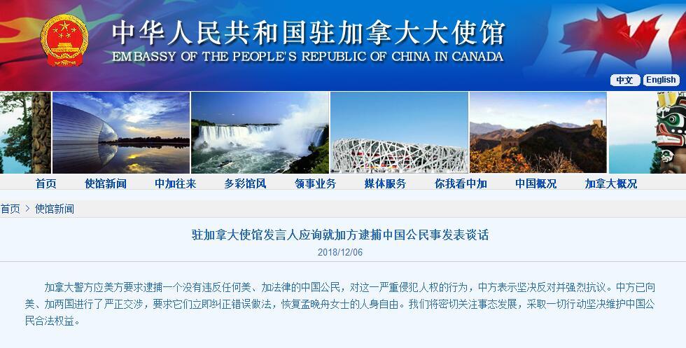 中国驻加拿大大使馆网站截图。