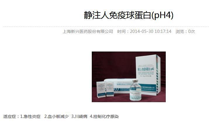 上海新兴血液制品疑染艾滋 曾未按规生产被警告黄金情侣对戒