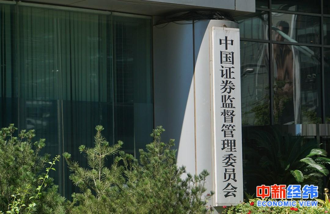 年内证监会发48份行政处罚决定书:内幕交易罚超4亿