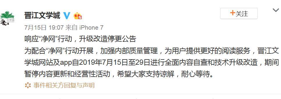 两月内晋江文学城再涉黄,责令网站及APP停更