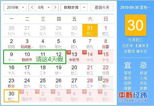 "<b>中秋出游仍有余票 国庆这样""拼假""能连休13天</b>"